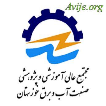 مجتمع عالی آموزشی و پژوهشی صنعت آب و برق خوزستان