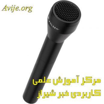 مرکز آموزش علمی کاربردی خبر شیراز