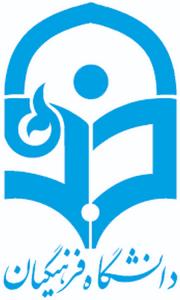 مصاحبه دانشگاه فرهنگیان,سوالات مصاحبه دانشگاه فرهنگیان,فرهنگیان,مصاحبه