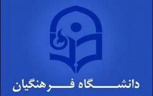 گزینش دانشگاه فرهنگیان,گزینش فرهنگیان,دانشگاه فرهنگیان,دانشگاه گزینش