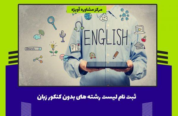 ثبت نام لیست رشته های بدون کنکور زبان