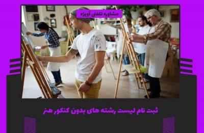 ثبت نام لیست رشته های بدون کنکور هنر