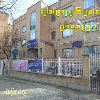 علمی کاربردی اداره كل تعاون كار و رفاه اجتماعی استان همدان