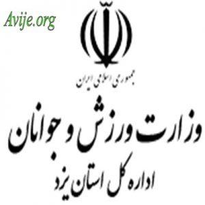 علمی کاربردی اداره كل ورزش و جوانان یزد
