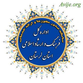 علمی کاربردی اداره کل فرهنگ و ارشاد اسلامی استان لرستان