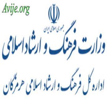 علمی کاربردی اداره کل فرهنگ و ارشاد اسلامی استان هرمزگان