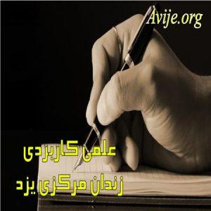 علمی کاربردی بعثت 09 زندان مركزی یزد