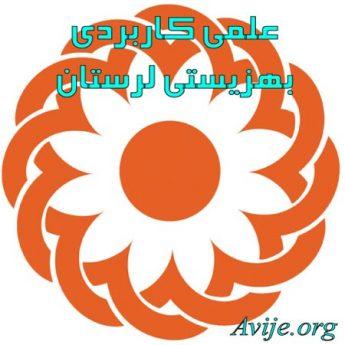 علمی کاربردی بهزیستی و تامین اجتماعی استان لرستان