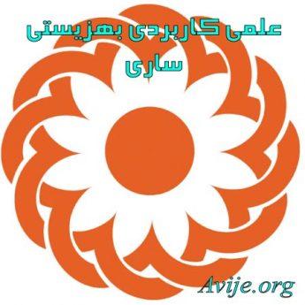 علمی کاربردی بهزیستی و تامین اجتماعی استان مازندران