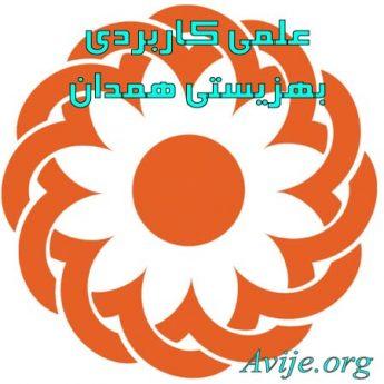 علمی کاربردی بهزیستی و تامین اجتماعی استان همدان