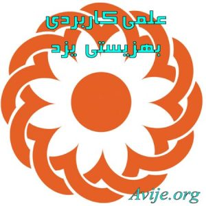 علمی کاربردی بهزیستی و تامین اجتماعی استان یزد