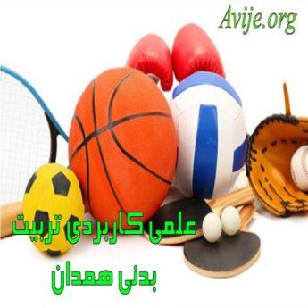 علمی کاربردی تربیت بدنی استان همدان