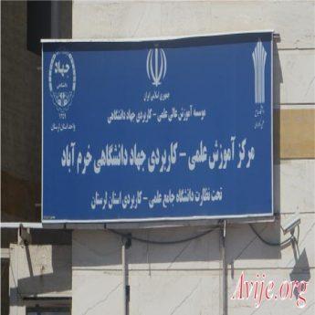 علمی کاربردی جهاد دانشگاهی خرم آباد