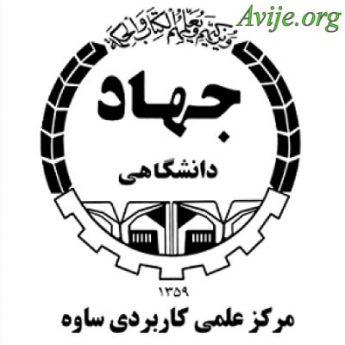علمی کاربردی جهاد دانشگاهی ساوه