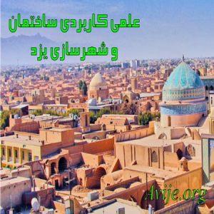 علمی کاربردی ساختمان و شهرسازی یزد
