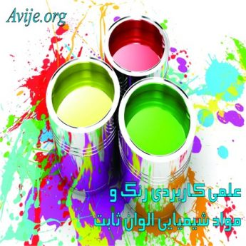 علمی کاربردی شركت تولید رنگ و مواد شیمیایی الوان ثابت
