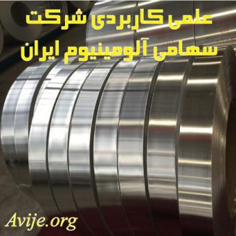علمی کاربردی شركت سهامی آلومینیوم ایران