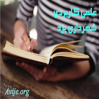 علمی کاربردی شهرداری یزد