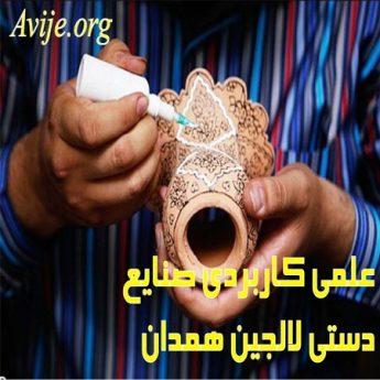 علمی کاربردی صنایع دستی لالجین همدان