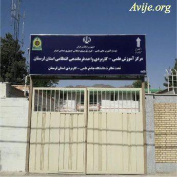 علمی کاربردی فرماندهی انتظامی استان لرستان