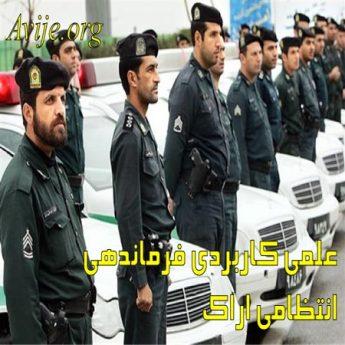 علمی کاربردی فرماندهی انتظامی استان مركزی