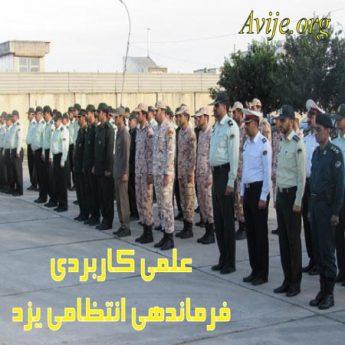 علمی کاربردی فرماندهی انتظامی استان یزد