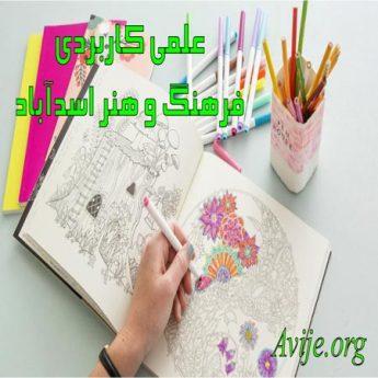 علمی کاربردی فرهنگ و هنر اسدآباد