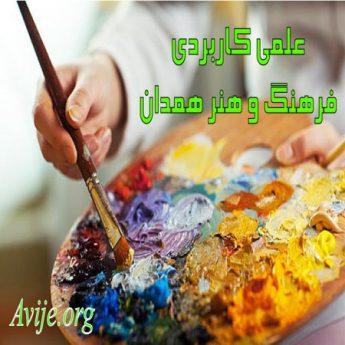 علمی کاربردی فرهنگ و هنر واحد 1 همدان