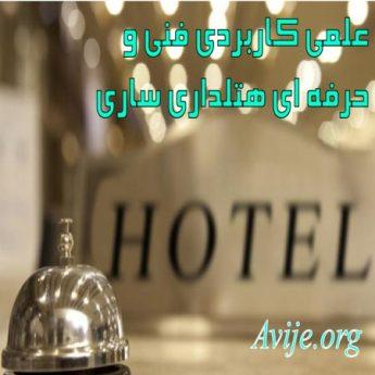 علمی کاربردی فنی و حرفه ای هتلداری ساری