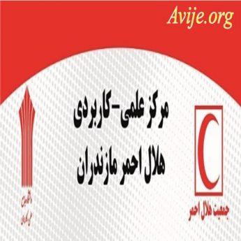 علمی کاربردی هلال احمر استان مازندران