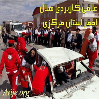 علمی کاربردی هلال احمر استان مرکزی