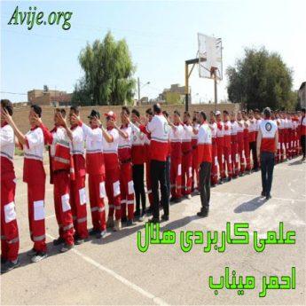 علمی کاربردی هلال احمر استان هرمزگان (میناب)