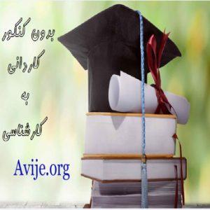 امتیازهای کاردانی به کارشناسی دانشکاه آزاد بدون کنکور