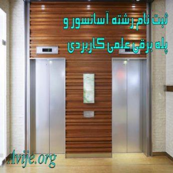 ثبت نام رشته آسانسور و پله برقی علمی کاربردی