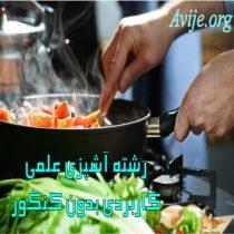 رشته آشپزی علمی کاربردی بدون کنکور