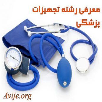 رشته تجهیزات پزشکی علمی کاربردی بدون کنکور