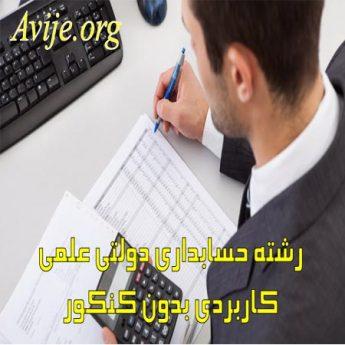 رشته حسابداری دولتی علمی کاربردی بدون کنکور