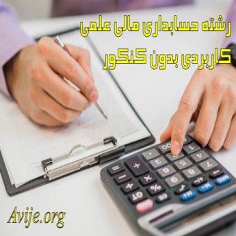 رشته حسابداری مالی علمی کاربردی بدون کنکور