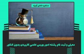 معرفی و ثبت نام رشته امور بورس علمی کاربردی بدون کنکور