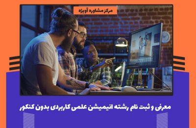معرفی و ثبت نام رشته انیمیشن علمی کاربردی بدون کنکور