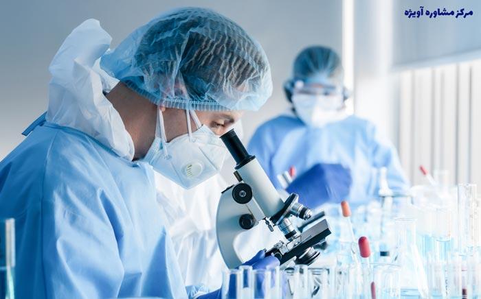 مدارک لازم برای ثبت نام رشته علوم آزمایشگاهی علمی کاربردی بدون کنکور کاردانی