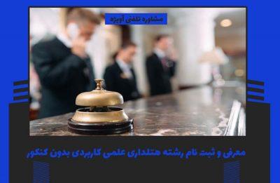معرفی و ثبت نام رشته هتلداری علمی کاربردی بدون کنکور