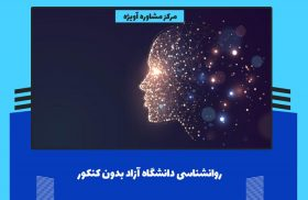روانشناسی دانشگاه آزاد بدون کنکور