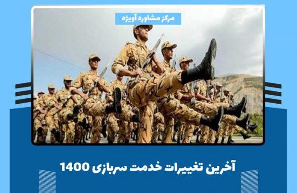 آخرین تغییرات خدمت سربازی 1400