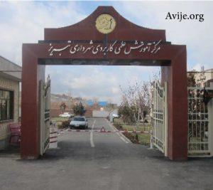 ثبت نام دانشگاه علمی کاربردی استان آذربایجان شرقی