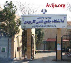 ثبت نام دانشگاه علمی کاربردی استان آذربایجان غربی