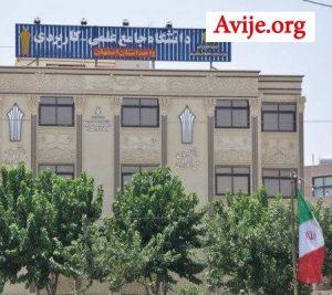 ثبت نام دانشگاه علمی کاربردی استان اصفهان