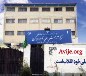ثبت نام دانشگاه علمی کاربردی استان البرز
