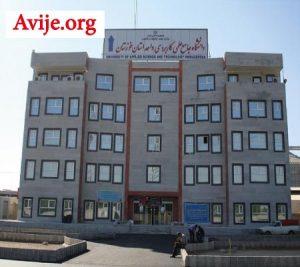 ثبت نام دانشگاه علمی کاربردی استان خوزستان