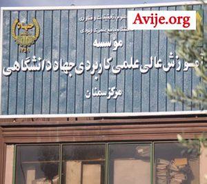 ثبت نام دانشگاه علمی کاربردی استان سمنان